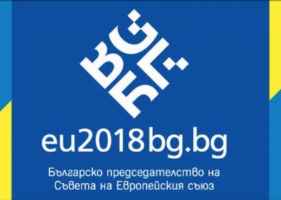 Нагласи спрямо българското председателство на Съвета на Европейския съюз
